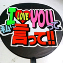 I Love Youって私に言って!!