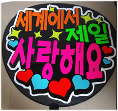 てる 語 愛し 韓国
