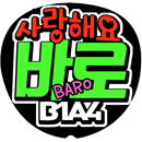 B1A4バロ