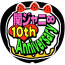 関ジャニ∞10th Annivesary