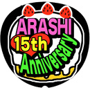 嵐 15th Annivesary