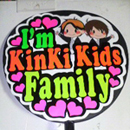 I'm KinKi Kids Family6