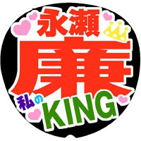 Mr.King vs Mr.Prince 永瀬廉1