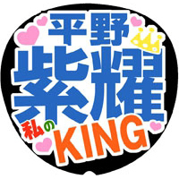 Mr.King vs Mr.Prince 平野紫耀1