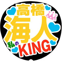 Mr.King vs Mr.Prince 高橋海人1