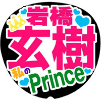 Mr.King vs Mr.Prince 岩橋玄樹1