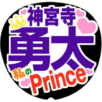 Mr.King vs Mr.Prince 神宮寺勇太1