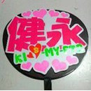 Kis-My-Ft2 千賀健永2
